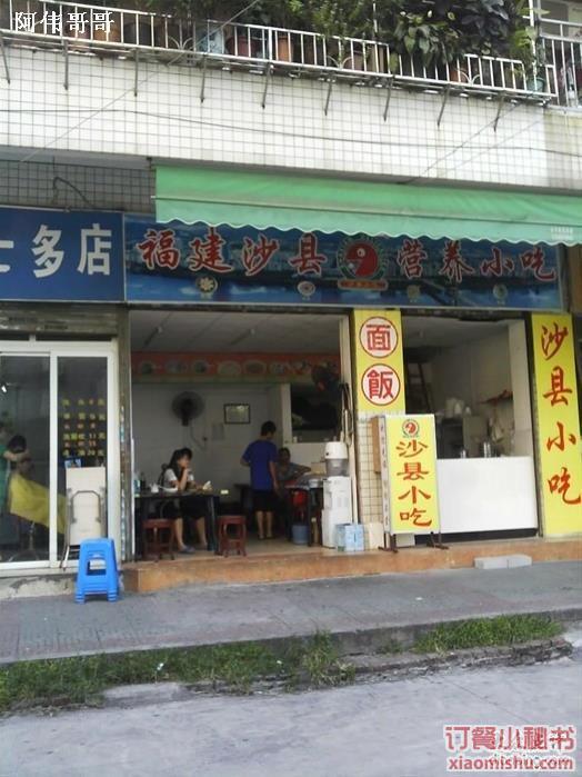 广州沙县特色小吃