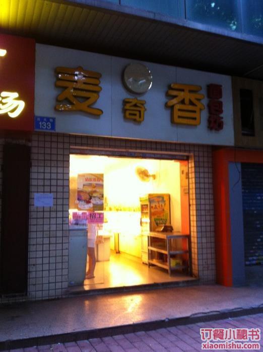 广州麦奇香面包坊