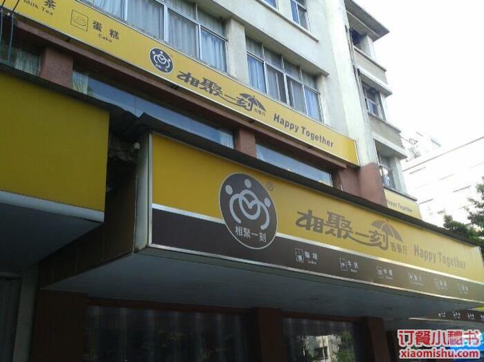 广州相聚一刻西餐厅