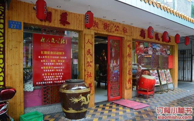 广州人民公社大食堂