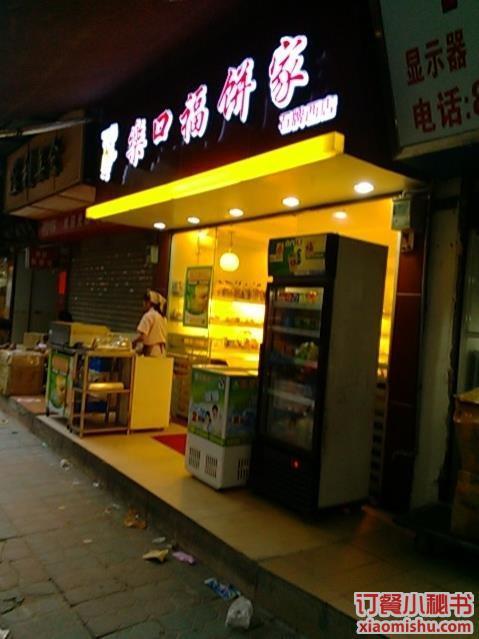 广州乐口福饼家