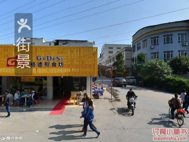 广州红辣椒湘菜馆