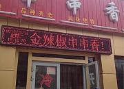 金辣椒串串香