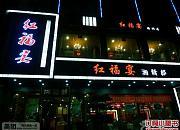 红福宴湘赣菜 荔新店