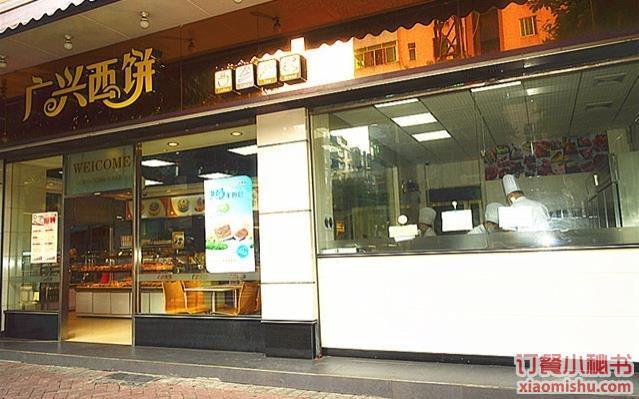 广州广兴西饼