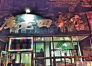 库老四串店