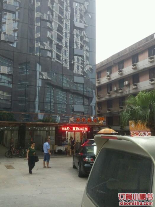 广州昌盛饭店
