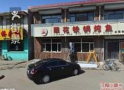 翠花铁锅炖鱼 友谊街店