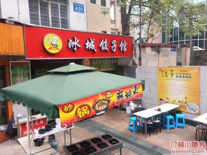 广州冰城饺子馆