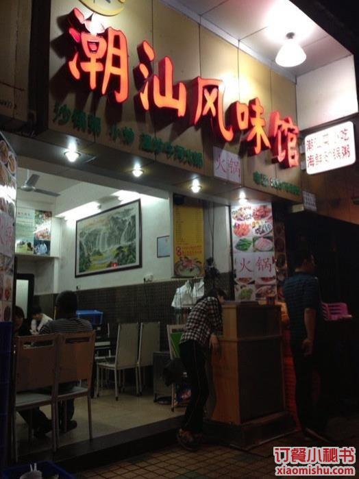 广州潮汕风味馆