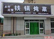 乡村风情铁锅炖菜馆