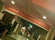湘江大码头 月湖公园店