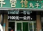 牛宫馆丸子汤 八中店