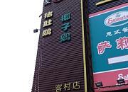 聚汇坊·椰子鸡猪肚鸡 鹭江店