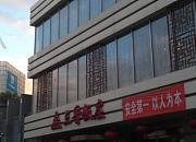 三晋饭庄 晋祠路店