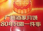 广州酒家 友谊商店店