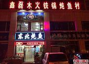 鑫磊铁锅炖鱼村