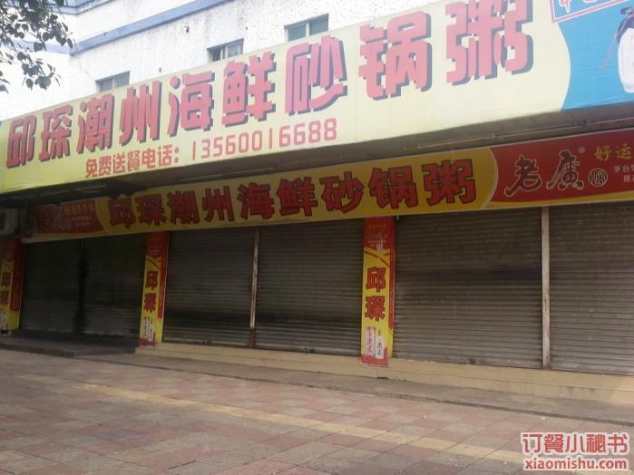 广州邱琛潮州海鲜砂锅粥