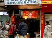 南京妙馋记酥鱼