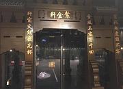 玄武苏宁诺富特酒店紫金轩中餐厅 徐庄店