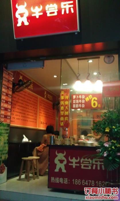 广州牛尝乐