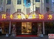 七彩云天火锅餐厅▪富铭泰海洋主题酒店