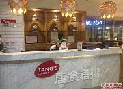唐食语粥 金翡丽店