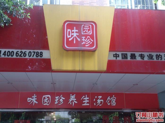 广州味园珍养生汤馆