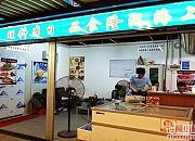 上海汉隆食品销售有限公司