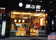 广州丽之都饼店
