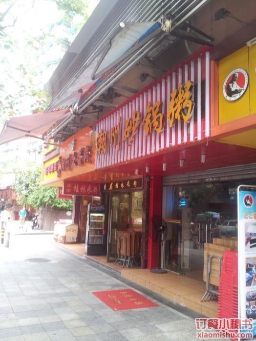 广州潮州砂锅粥