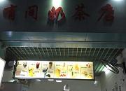 有间奶茶店