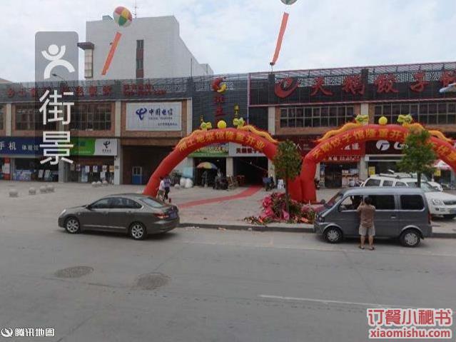 广州湘土地