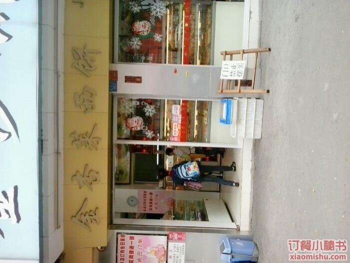 广州金杏莱西饼