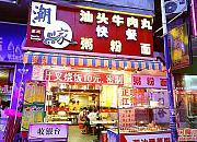 潮家牛肉火锅 同和店