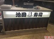池田寿司 摩尔城店