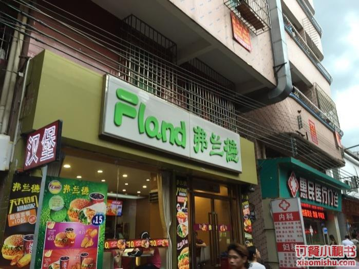 广州弗兰德