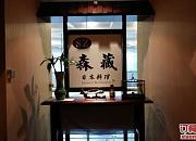 森藏日本料理