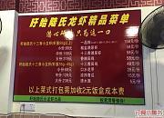 盱眙陆氏小龙虾 洛溪店