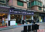 九尾壶炭火烤肉 远景路店