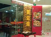 黄记煌三汁焖锅 新世纪广场店