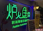 炉火鱼香时尚烤鱼主题餐厅 天河聚时代店