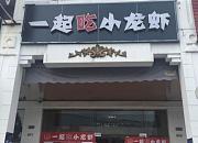 一起吃小龙虾 万博店
