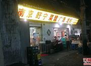 南京盱宁菜馆 广源龙虾