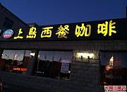 上岛咖啡 康巴什店