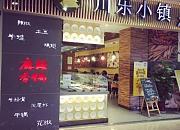 川乐小镇麻辣香锅 黄河路店