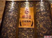 韩江道木炭烤肉 紫峰广场店