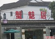 蟹魅居渔家乐饭店