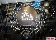 菲渔海鲜火锅