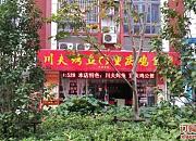 重庆鸡公煲川夫烤鱼 幕府西路店